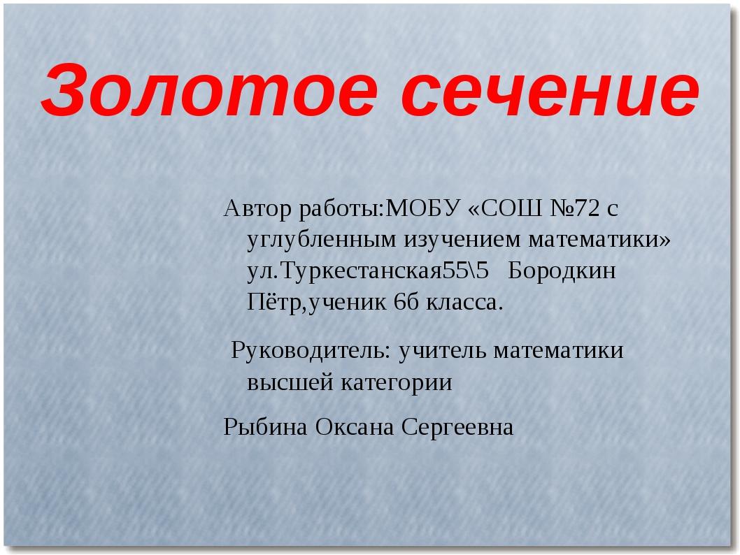 Золотое сечение Автор работы:МОБУ «СОШ №72 с углубленным изучением математики...