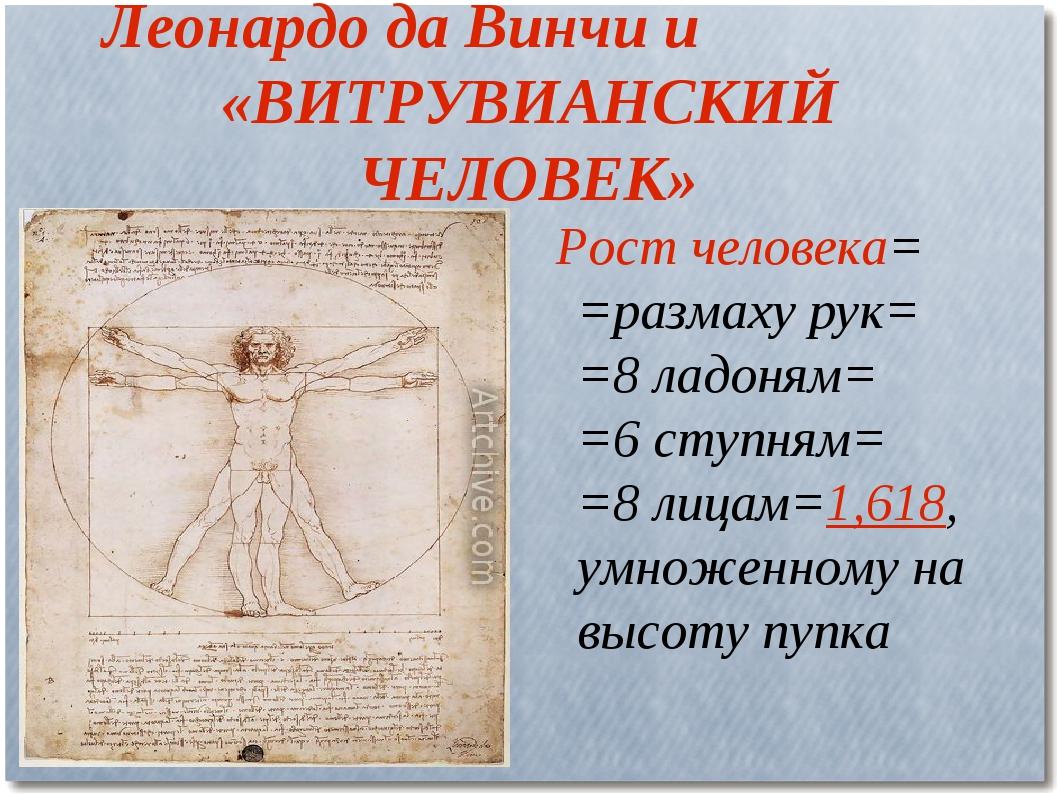Леонардо да Винчи и «ВИТРУВИАНСКИЙ ЧЕЛОВЕК» Рост человека= =размаху рук= =8 л...
