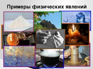 Автор И.В. Козлова, учитель химии ГБОУ школа 571 Примеры физических явлений