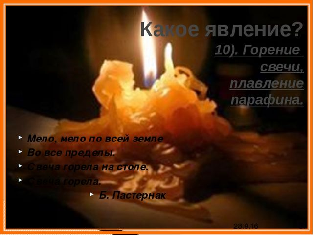 Какое явление? 10). Горение свечи, плавление парафина. Мело, мело по всей зем...