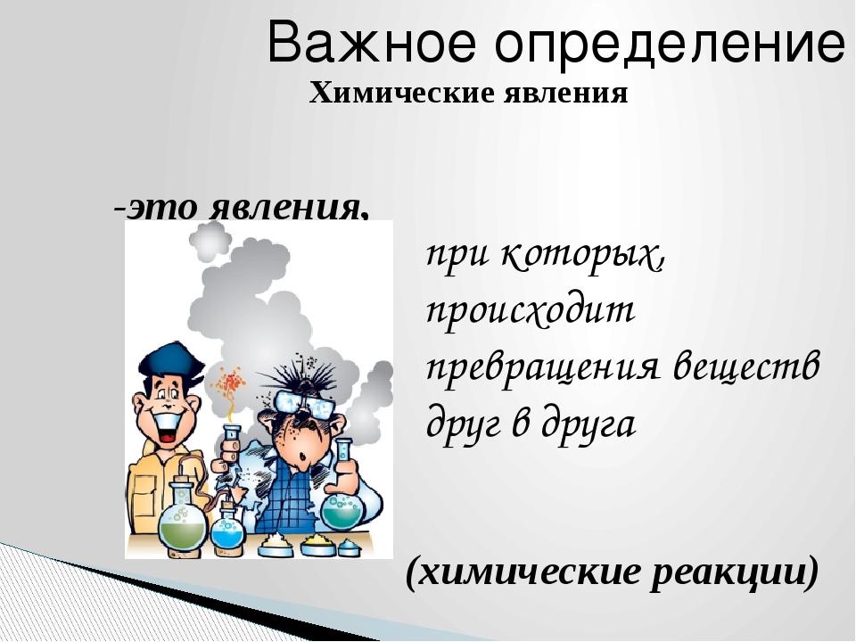 Химические явления -это явления, при которых, происходит превращения веществ...