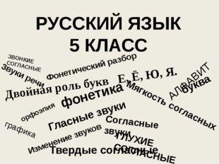 РУССКИЙ ЯЗЫК 5 КЛАСС Изменение звуков фонетика АЛФАВИТ ЗВОНКИЕ СОГЛАСНЫЕ ГЛУХ