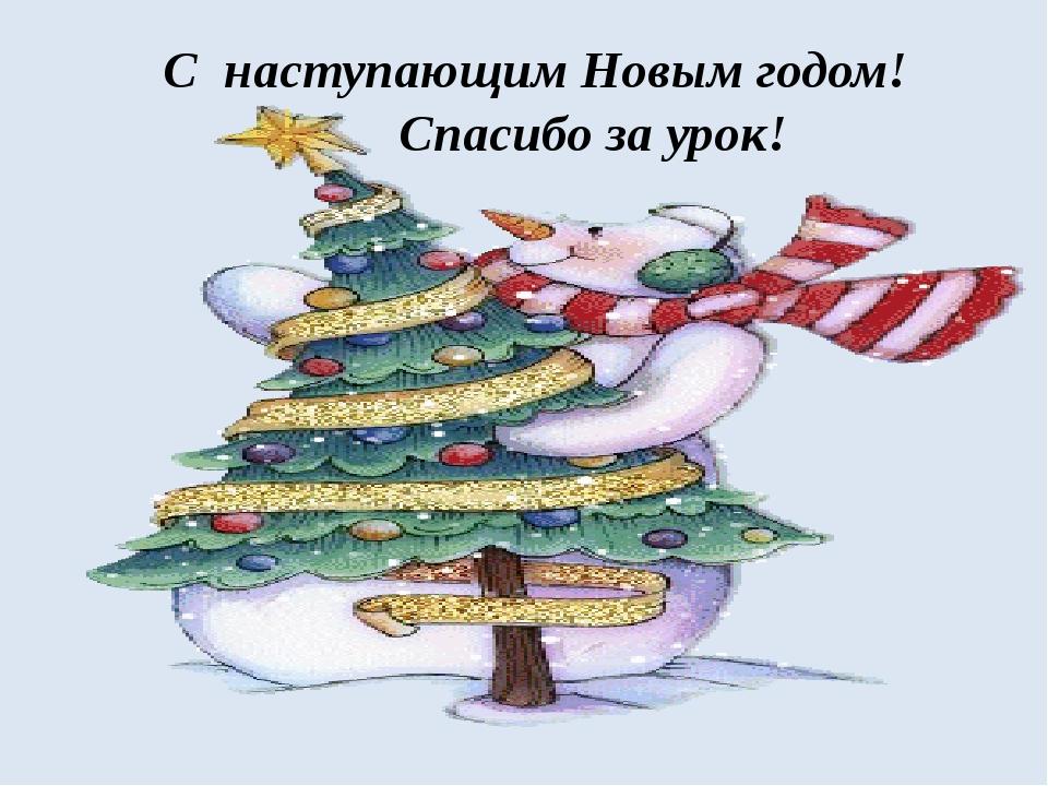 С наступающим Новым годом! Спасибо за урок!