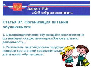 Статья 37. Организация питания обучающихся 1. Организация питания обучающихся