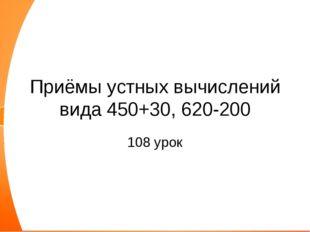 Приёмы устных вычислений вида 450+30, 620-200 108 урок