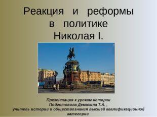 Реакция и реформы в политике Николая I. Презентация к урокам истории Подготов