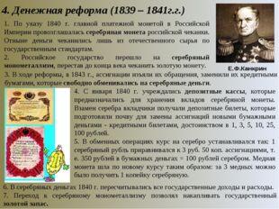 4. Денежная реформа (1839 – 1841г.г.) Е.Ф.Канкрин 1. По указу 1840 г. главной