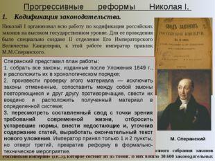Прогрессивные реформы Николая I. Кодификация законодательства. Николай I орга