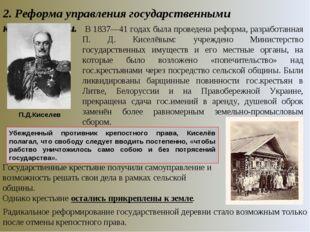 2. Реформа управления государственными крестьянами. П.Д.Киселев В 1837—41 год