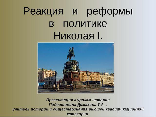 Реакция и реформы в политике Николая I. Презентация к урокам истории Подготов...