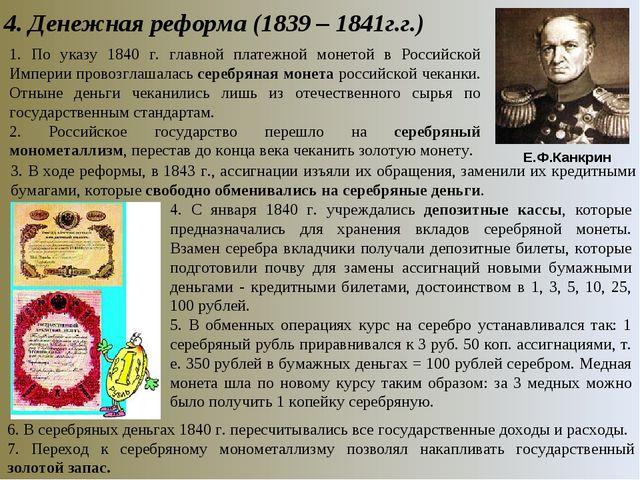 4. Денежная реформа (1839 – 1841г.г.) Е.Ф.Канкрин 1. По указу 1840 г. главной...