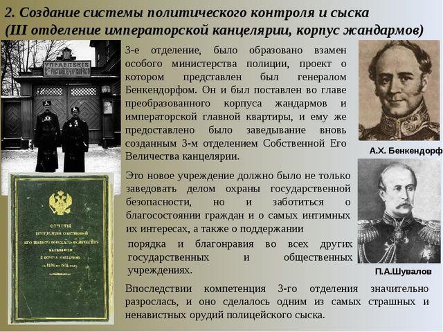2. Создание системы политического контроля и сыска (III отделение императорск...