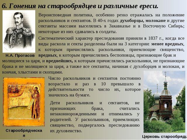 6. Гонения на старообрядцев и различные ереси. Вероисповедная политика, особе...