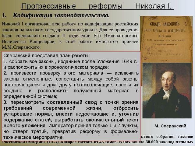 Прогрессивные реформы Николая I. Кодификация законодательства. Николай I орга...