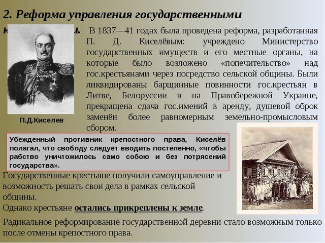 2. Реформа управления государственными крестьянами. П.Д.Киселев В 1837—41 год...