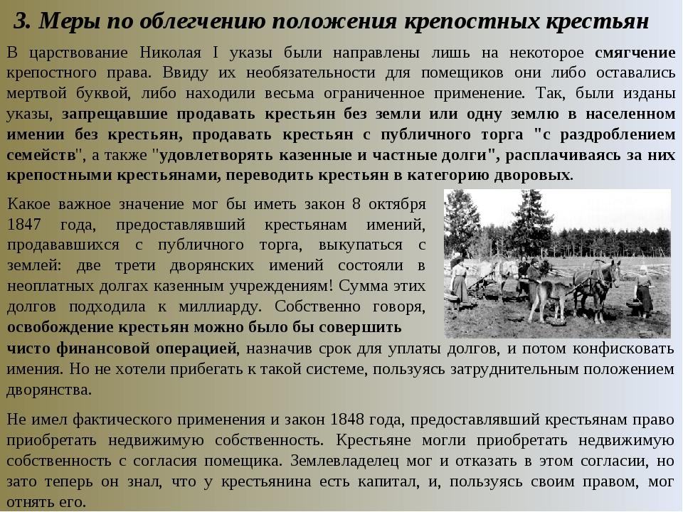 3. Меры по облегчению положения крепостных крестьян Не имел фактического прим...