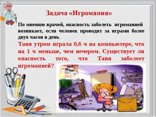 По мнению врачей, опасность заболеть игроманией возникает, если человек прово...