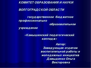 Автор: Заведующая отделом воспитательной работы и молодежных инициатив Давыде