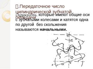 ॥.Передаточное число цилиндрической зубчатой передачи Окружности, которые име