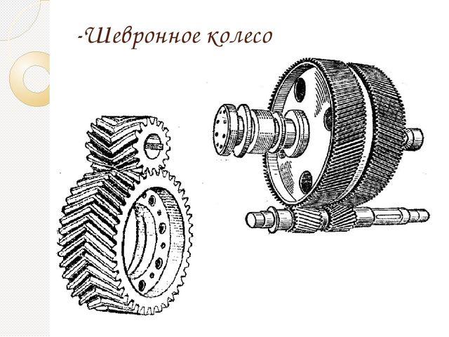 -Шевронное колесо