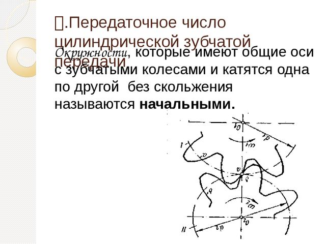 ॥.Передаточное число цилиндрической зубчатой передачи Окружности, которые име...