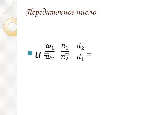 Передаточное число и = = =