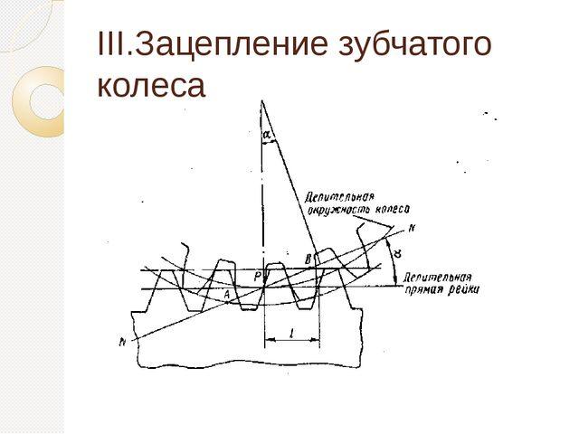 III.Зацепление зубчатого колеса