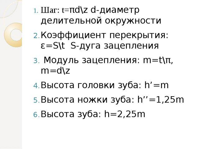 Шаг: t=πd\z d-диаметр делительной окружности Коэффициент перекрытия: ε=S\t S-...