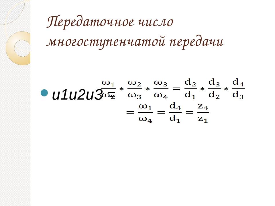 Передаточное число многоступенчатой передачи и1и2и3 =