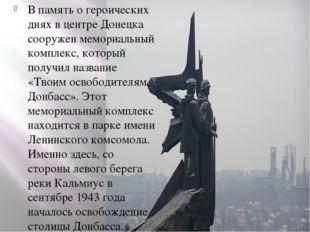 В память о героических днях в центре Донецка сооружен мемориальный комплекс,