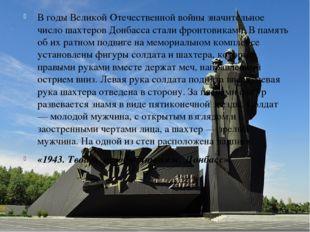 В годы Великой Отечественной войны значительное число шахтеров Донбасса стали