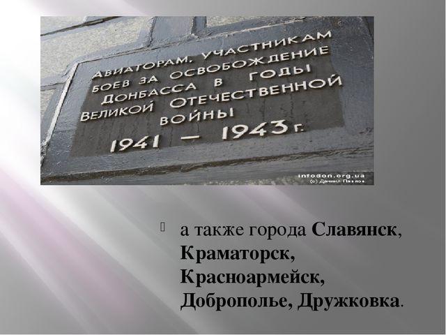 а также города Славянск, Краматорск, Красноармейск, Доброполье, Дружковка.
