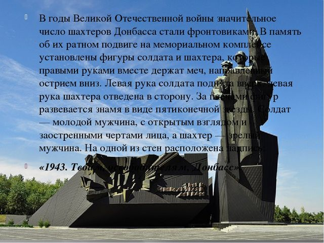 В годы Великой Отечественной войны значительное число шахтеров Донбасса стали...