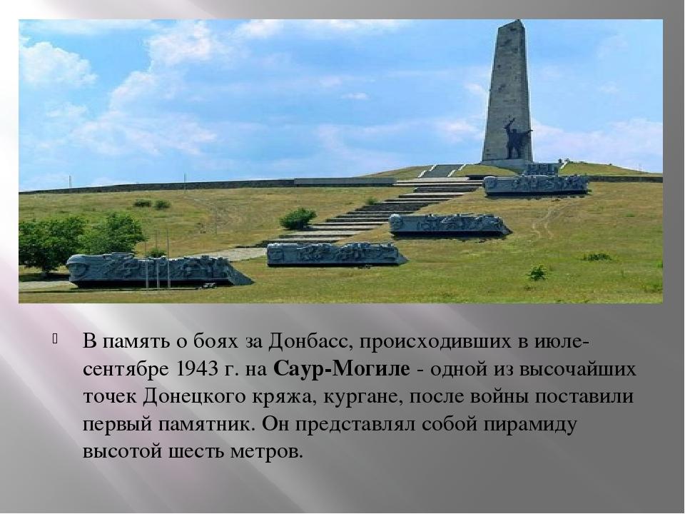 В память о боях за Донбасс, происходивших в июле-сентябре 1943 г. на Саур-Мог...