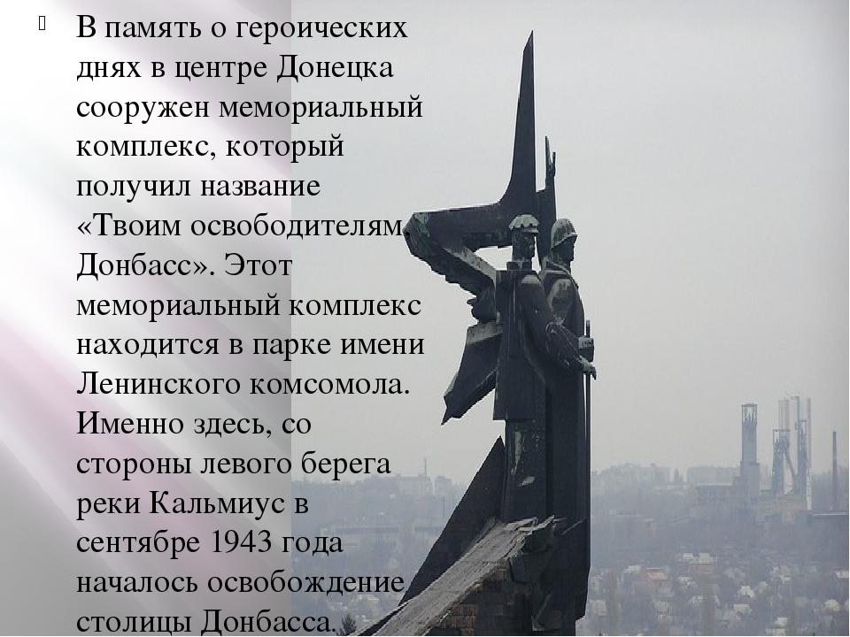 В память о героических днях в центре Донецка сооружен мемориальный комплекс,...