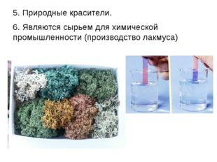5. Природные красители. 6. Являются сырьем для химической промышленности (про