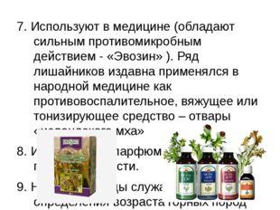 7. Используют в медицине (обладают сильным противомикробным действием - «Эвоз