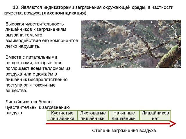 10. Являются индикаторами загрязнения окружающей среды, в частности качества...