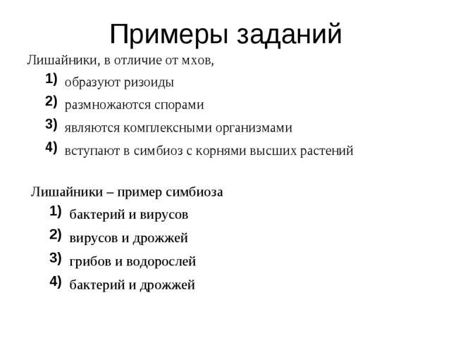 Примеры заданий