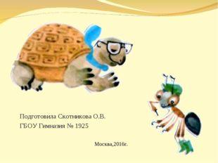 Подготовила Скотникова О.В. ГБОУ Гимназия № 1925 Москва,2016г.