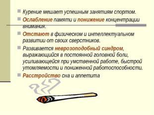 Курение мешает успешным занятиям спортом. Ослабление памяти и понижение конце