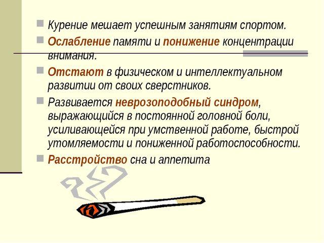 Курение мешает успешным занятиям спортом. Ослабление памяти и понижение конце...