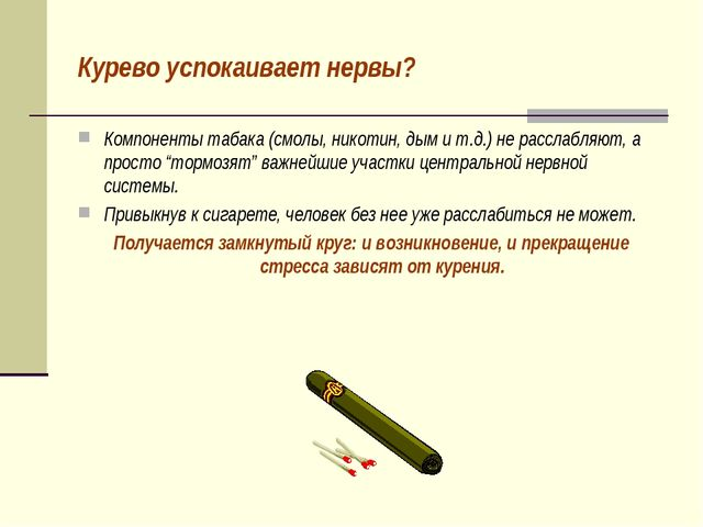 Курево успокаивает нервы? Компоненты табака (смолы, никотин, дым и т.д.) не р...