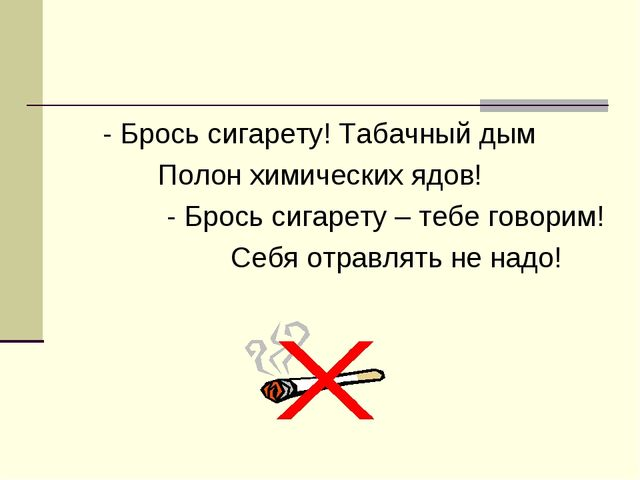 - Брось сигарету! Табачный дым Полон химических ядов! - Брось сигарету – те...