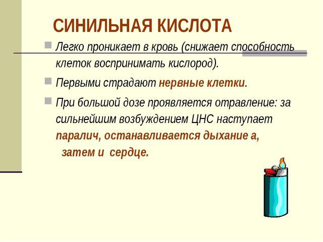 СИНИЛЬНАЯ КИСЛОТА Легко проникает в кровь (снижает способность клеток восприн...