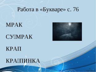 Работа в «Букваре» с. 76 МРАК СУ́МРАК КРАП КРА́ПИНКА *