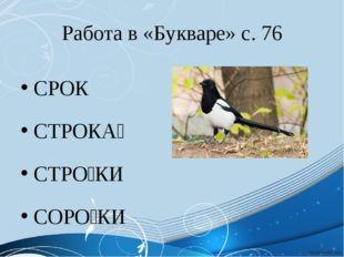 Работа в «Букваре» с. 76 СРОК СТРОКА́ СТРО́КИ СОРО́КИ *