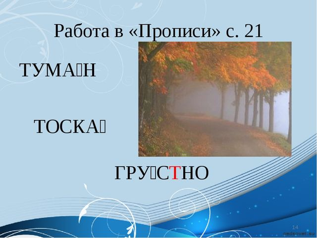 Работа в «Прописи» с. 21 ТУМА́Н ТОСКА́  ГРУ́СТНО *