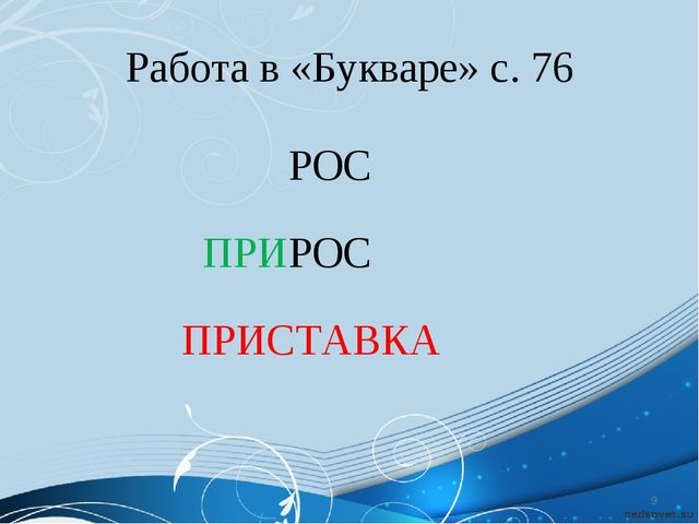 Работа в «Букваре» с. 76 РОС ПРИРОС ПРИСТАВКА *