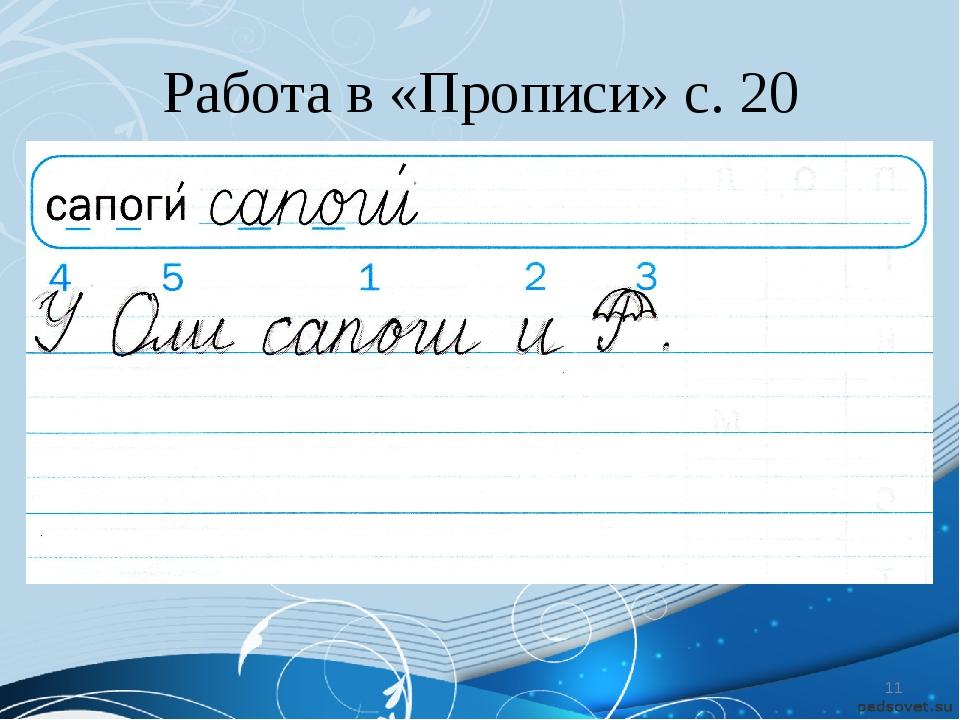 Работа в «Прописи» с. 20 *